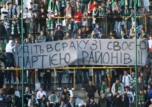 Фаны Карпат отреагировали на политическую деятельность руководства клуба скандальным баннером