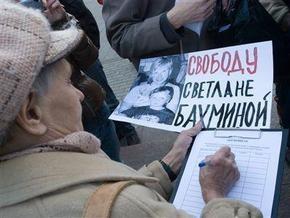 Более 70 тысяч человек попросили Медведева помиловать Светлану Бахмину