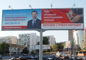 Выборы привели к рекордному росту рынка наружной рекламы - Ъ