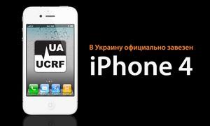 В Украину официально завезен iPhone 4