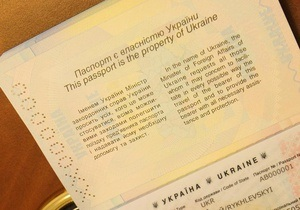 Вступило в силу соглашение о безвизовом режиме между Украиной и Боснией и Герцеговиной