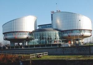 Европейский суд по правам человека обязал Украину выплатить украинке 20 тыс. евро