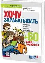 Презентация книги для подростков «Хочу зарабатывать» + конкурс бизнес-идей