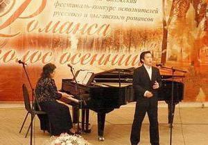 Китаец победил в конкурсе русского романса