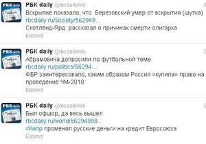 В РБК сопроводили шуткой твит о причине смерти Березовского
