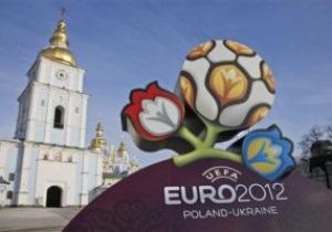 МН: Евро-2012 пройдет с бойкотом