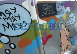 Приют для животных под Киевом разрисовали граффити