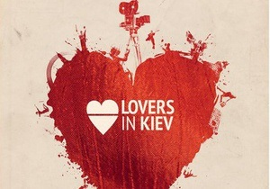 Украинский фильм Влюбленные в Киев выходит в широкий прокат