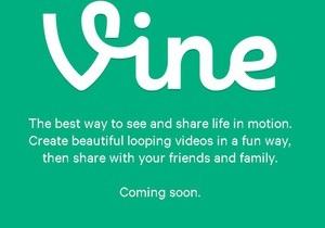 Twitter готовится к запуску Vine