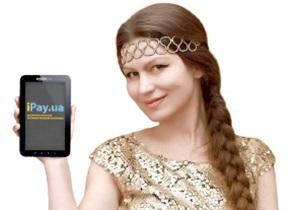 Звезды шоу-бизнеса и iPay.ua учат украинцев платить банковскими картами в интернете