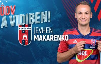 Українець Макаренко став гравцем МОЛ Фехервар