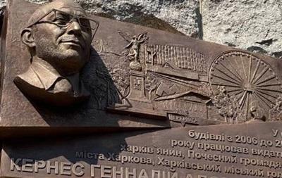 У Харкові встановили меморіальну дошку Кернесу