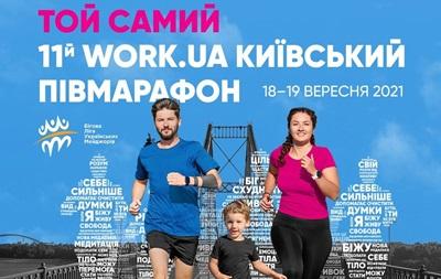 11-й WORK.UA КИЕВСКИЙ ПОЛУМАРАФОН 2021