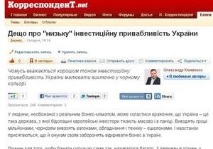 Глава Налоговой открыл блог на Корреспондент.net