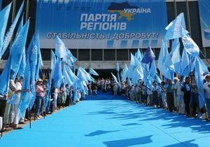Партия регионов прокомментировала перенос рассмотрения резолюции Европарламента по Украине