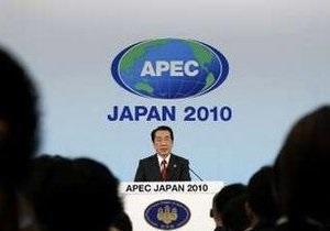 В Японии завершился саммит АТЭС