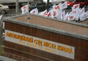 Апелляционный суд огласил полный текст решения по Тимошенко