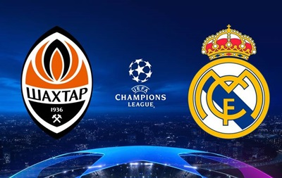 Шахтер - Реал 0:5. Онлайн матча Лиги Чемпионов