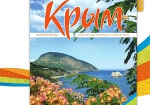 В Крыму появился мультимедийный каталог об отдыхе