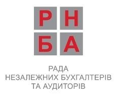 Первая годовщина Совета независимых бухгалтеров и аудиторов