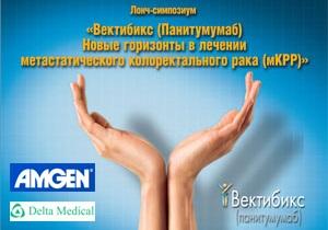 В Украине появился Вектибикс - принципиально новый, оригинальный препарат в лечении метастатического колоректального рака
