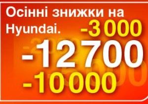 Скидки до 12 700 грн. на Hyundai от автоцентра «Автотрейдинг»