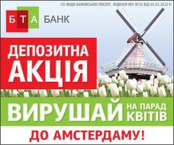 ПАО  БТА БАНК  подвел итоги депозитной акции  Парад цветов