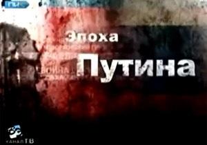 Путин - В Челябинске на провластном телеканале во время выпуска новостей показали антипутинский ролик