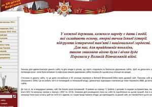 Украинский хакер взломал сайт ко Дню Победы с целью его защиты