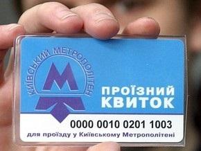 Киевский метрополитен отказался от магнитных проездных