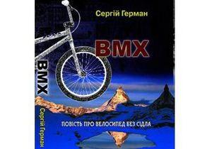 Муж Герман презентует роман о велосипеде без седла
