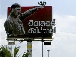 Израиль и Германия возмущены рекламной кампанией с изображением Гитлера