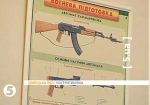 В Донецкой области учитель выстрелил в ученика