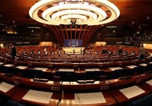 Сегодня мониторинговый комитет ПАСЕ заслушает отчет об Украине