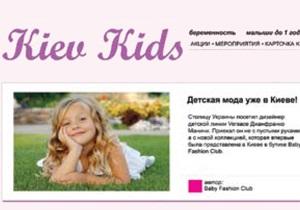 Детские компании Киева объединяются в социальную сеть