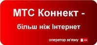 МТС запустила в продажу новый модем  МТС Коннект 3G