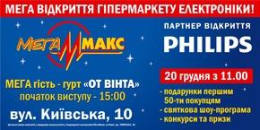 Торжественное открытие гипермаркета электроники «МегаМакс» в Ровно