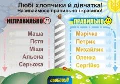 Фарион раздаст детским садам наклейки с  правильными  украинскими именами