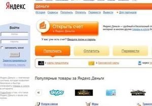 НБУ заявил, что платежная система Яндекс.Деньги работает в Украине незаконно