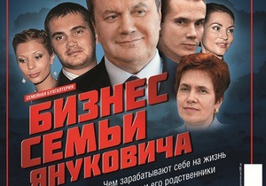 Корреспондент выяснил, чем зарабатывают себе на жизнь Янукович и его семья