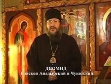 Епископ, предавший анафеме Алексия II, обрушился с новой критикой в адрес РПЦ