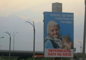 ЗН: Автору билборда с бабушкой и котом грозит до пяти лет тюрьмы