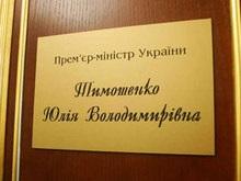 Украинцы назвали первоочередную задачу Тимошенко