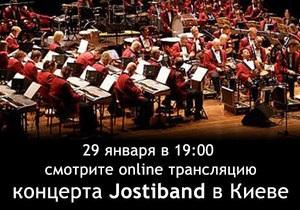 Прямая онлайн-трансляция концерта оркестра Jostiband в Киеве