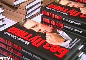 В Киеве пытались сорвать презентацию книги Без Путина