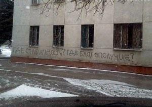 На здании горсовета в Донецкой области появилась надпись  Где стабильность? Где благополучие?