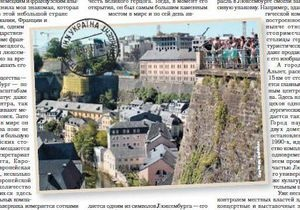 Стальной карлик. Письмо из Люксембурга