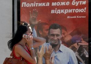 УДАР обнародовал первую двадцатку и список мажоритарщиков