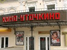 Одесский кинотеатр сдадут в аренду из-за украинского дубляжа