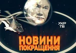 Журналисты - Янукович - Третий год покращення - покращення - Новости Покращення. Журналисты сняли выпуск новостей про итоги трехлетнего правления Януковича